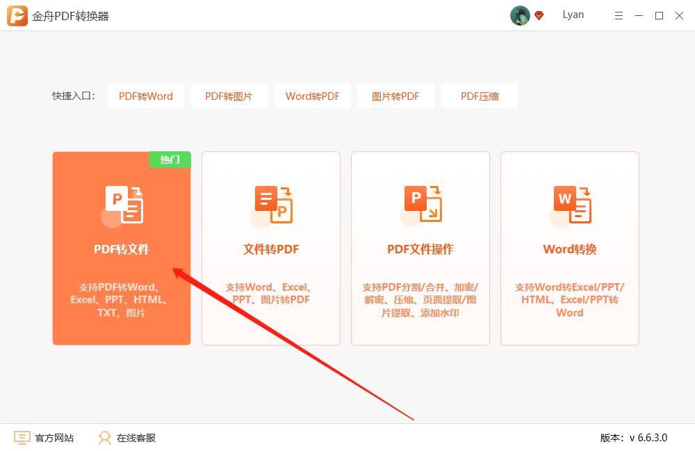 教你如何将PDF电子文档转成Excel表格格式