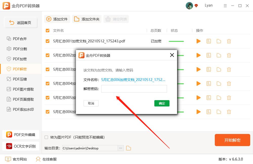PDF文件怎么解除密码