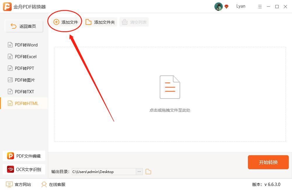 如何把PDF文档转换成HTML网页格式