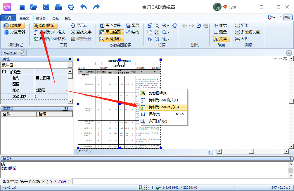 CAD文件如何导出为Excel